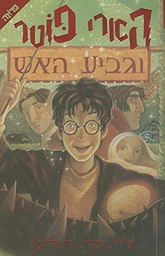 Harry Potter and the Goblet of Fire (Hebrew Edition): J. K Rowling; Gili Bar-Hillel (Translator)