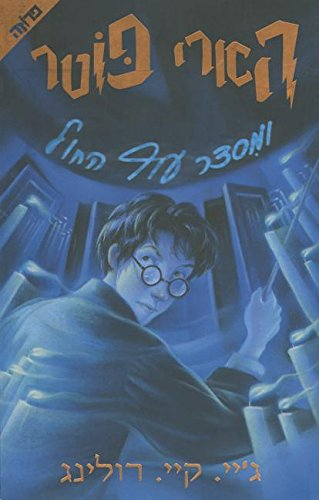 9789655115642: 5: Harry Potter and the Order of the Phoenix