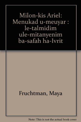 9789655150001: Milon-kis Ari'el: Menuḳad u-me'uyar : le-talmidim ule-mitʻanyenim ba-śafah ha-ʻIvrit (Hebrew Edition)