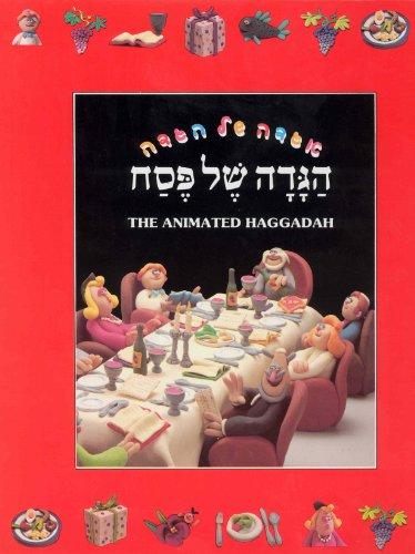 9789655241181: The Animated Haggadah (English and Hebrew Edition)