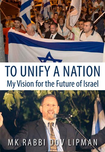 9789655241488: To Unify a Nation: My Vision for the Future of Israel