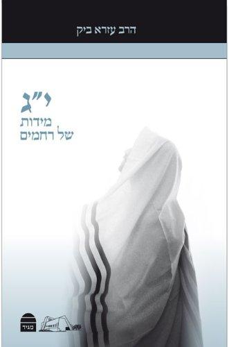 9789655260144: Yud Gimmel Midot (Hebrew Edition)