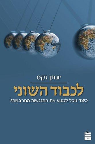 9789655260212: Likvod HaShoni (Hebrew Edition)