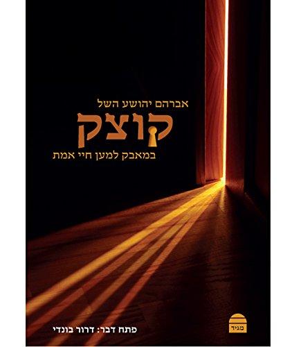 Kotzk: The Struggle for Integrity: Heschel, Abraham Joshua