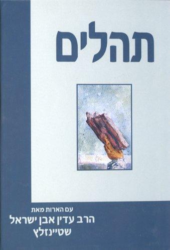 Tehillim: With Commentary by Rabbi Adin Steinsaltz (Hebrew Edition): Adin Even-Israel Steinsaltz