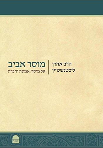 Musar Aviv (Hebrew) (Hebrew Edition): Lichtenstein, Rabbi Dr.