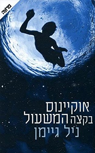 9789655457131: Okiyanos B'ketse Hamishol (The Ocean At the End of the Lane, Hebrew Edition)