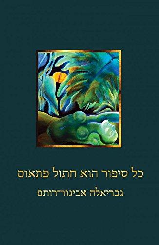 9789655527018: Kol Sipur Hu Hatul Pitom (Every Story Is a Sudden Cat, Hebrew Edition)