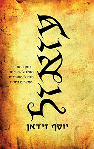9789655527155: Azazel (Hebrew Edition)