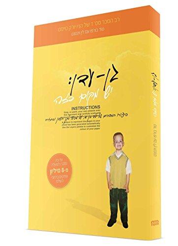 9789655550221: גן-עדן: יש מקום כזה. סיפורו המדהים של ילד בן 4, על מסעו לגן העדן ובחזרה (Heaven is for Real: A Little Boy's Astounding Story of His Trip to Heaven and Back - Hebrew Edition)