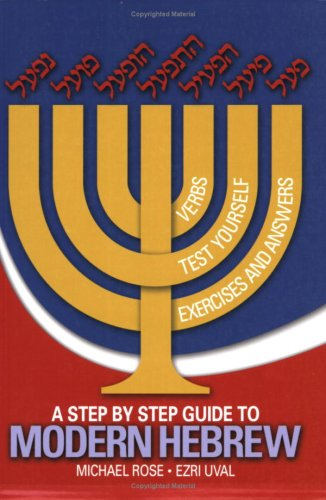 9789655552140: A Step by Step Guide to Modern Hebrew