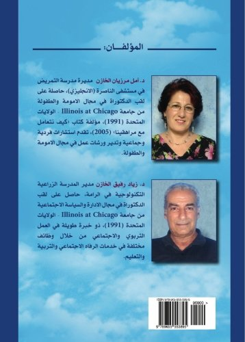 9789655553895: How Do We Relate To Our Children: Practical Steps that Help Us in Day to Day Life (Arabic Edition)