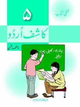 9789656287881: Kashif Urdu Book 5