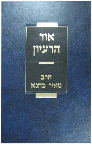 Or Hara'ayon (Hebrew edition) (9657044081) by Meir Kahane