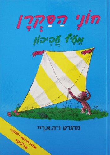 9789657141243: Curious George Flies a Kite
