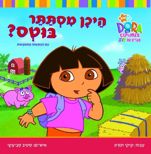 9789657141311: Dora the Explorer - Where is Boots? A Lift-the-Flap Story (Hebrew) (Hebrew Edition)