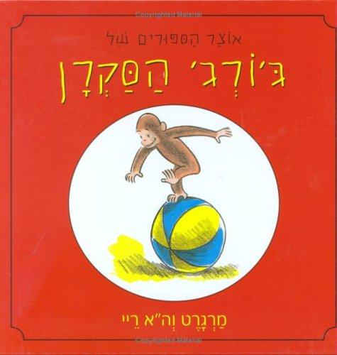 9789657141540: A Treasury of Curious George (Hebrew) (Hebrew Edition)