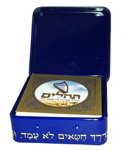 9789657309360: Book of Psalms in Hebrew Pocket Size - Tehillim in Hebrew with Tin Box