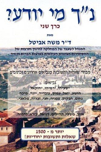 9789657344736: NACH ME YODAYAH-VOLUME 2 (HEBREW)