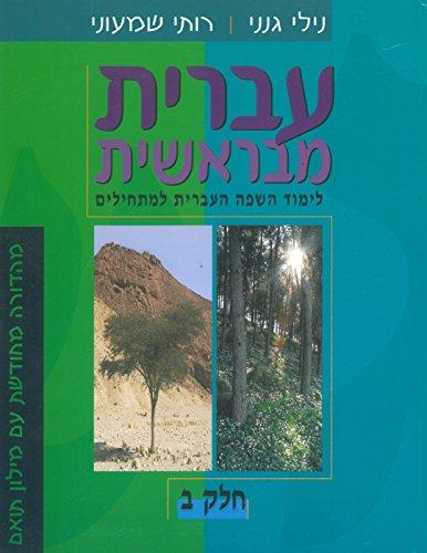 9789657374030: Hebrew From the Beginning Book 2 (Ivrit Mibereishit) (Hebrew Edition)