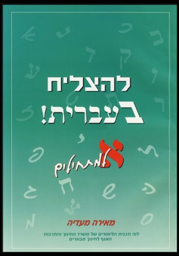 9789657493007: To Succeed in Hebrew Aleph - Beginner's Level