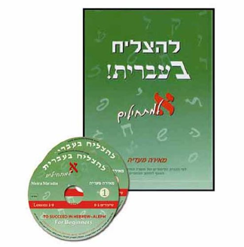 9789657493014: To Succeed in Hebrew Aleph - Beginner's Level + 2 CDs
