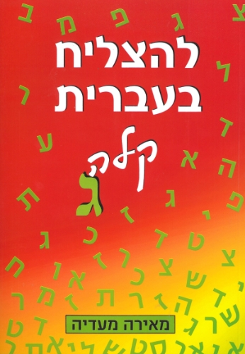 9789657493090: To Succeed in Basic Hebrew-Gimmel Accompanied by English Instructions
