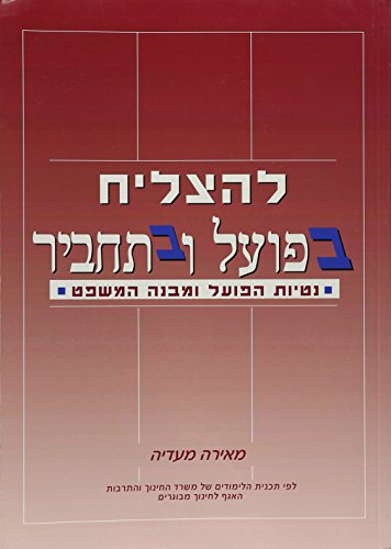 9789657493113: To Succeed in Hebrew - Verbs and Syntax