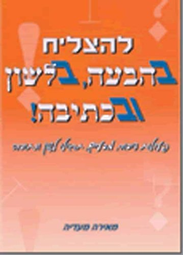 9789657493120: To Succeed in Hebrew Expression, Grammar and Composition
