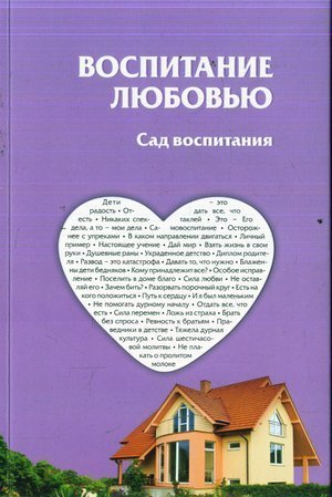 9789657502143: The Garden of Education in Russian - Education with Love