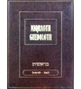 9789657595039: MIQRAOTH GUEDOLOTH TOME 1- BERECHIT, NOAH