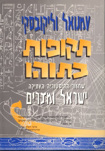 9789659006601: Ages in Chaos: A Reconstruction of Ancient History from the Exodus to King Akhnaton (Hebrew translation) (Hebrew Edition)