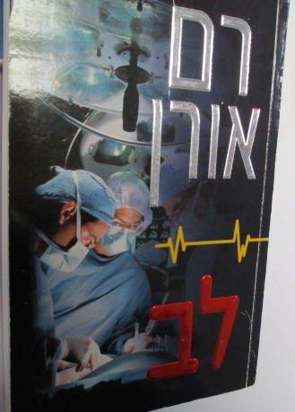 9789659013005: Lev (Hebrew Edition)