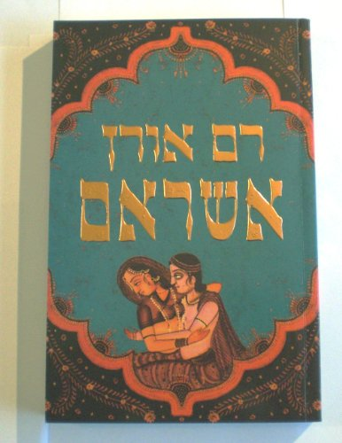9789659013067: Ashram (Hebrew Edition)