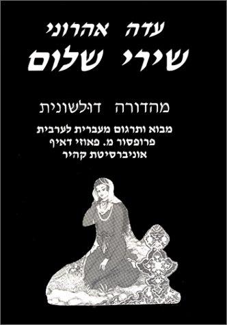 9789659013937: Peace Poems: Shirei Shalom(Hebrew, Arabic, and English)Hebrew Edition