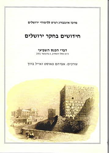9789659041411: New Studies on Jerusalem, vol. 7