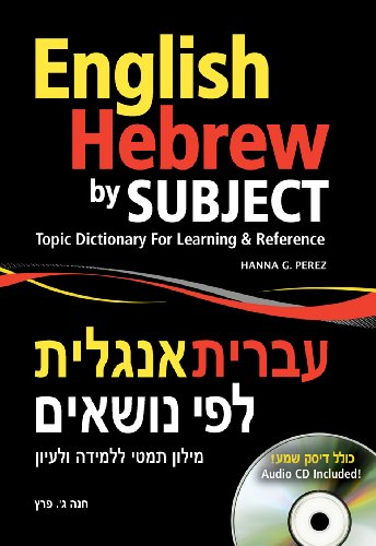 9789659068517: English Hebrew by Subject: Topic Dictionary for Learning & Reference