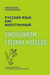 9789659069903: Russian As a Foreign Language for Middle School Students/ Russkij Jazik Kak Inostrannij Shkolnikam Srednikh Klassov By Nina Vlasova (In Russian). The textbook for children of Russian speaking emigrants. (Russian As a Foreign Language, Volume 3)