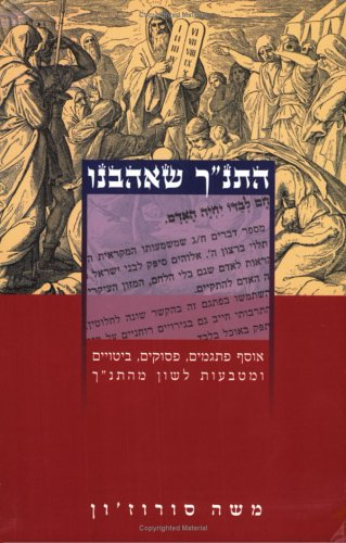 The Bible We Love: Moshe Souroujon