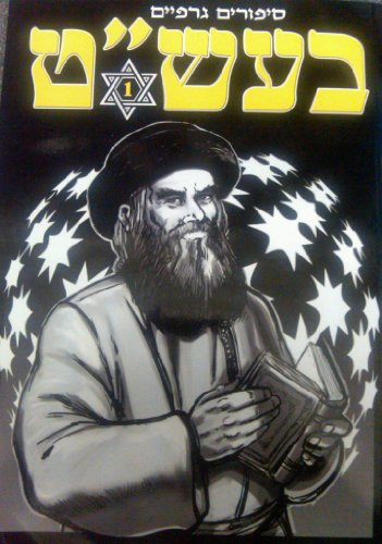 9789659167609: Sipurim Graphim Habasht Volume one-All Hebrew Graphic Comic Book of the Life of the Baal Shem Tov the Founder of Hasidic Judaism