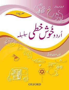 9789659872992: Urdu Khushkhati Silsila Book 4