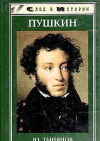 9789660303362: Pushkin