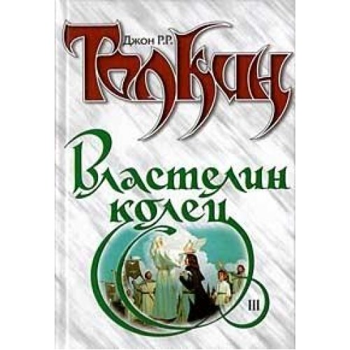 9789660311244: Lord of the Rings Trilogy in Russian