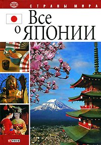 9789660343337: All about Japan Vse o Yaponii