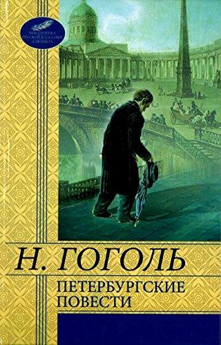 9789660360655: Peterburgskie povesti