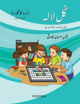 9789660526785: Urdu ka Guldasta: Gul-e-Lala Revised Edition