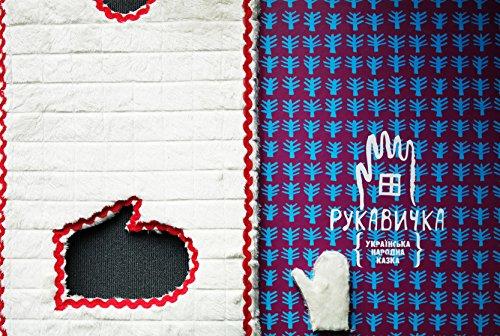 9789661020701: The Mitten (Rukavychka) Ukrainian Folktale/ Рукавичка. Українська народна казка