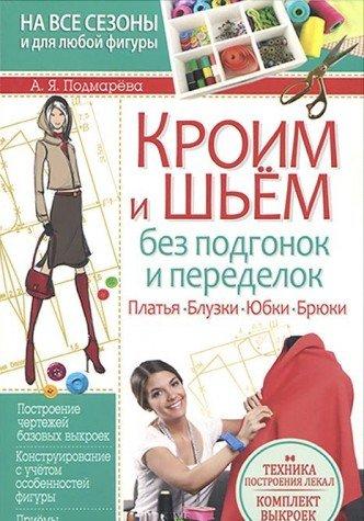 9789661477307: Kroim i shem bez podgonok i peredelok. Platya, bluzki, yubki, bryuki + vykroyki