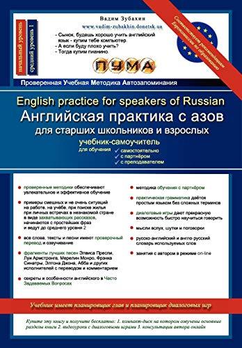 9789661529006: ENGLISH PRACTICE FOR SPEAKERS OF RUSSIAN
