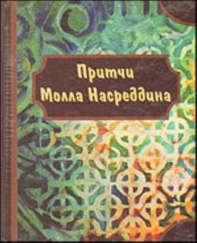 9789661553056: Proverbs Molla Nasreddin / Pritchi Molla Nasreddina